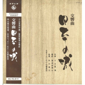Hirooki Ogawa Lp Vinile The Castle Of Japan / King Records S.TCA 15002 Nuovo